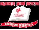 Издательство Пегас