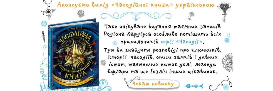 Часодії серія книг художньої літератури для школярів