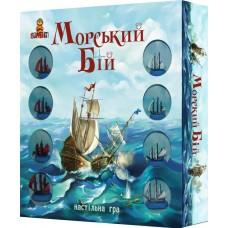 Настiльна гра «Морський бій»
