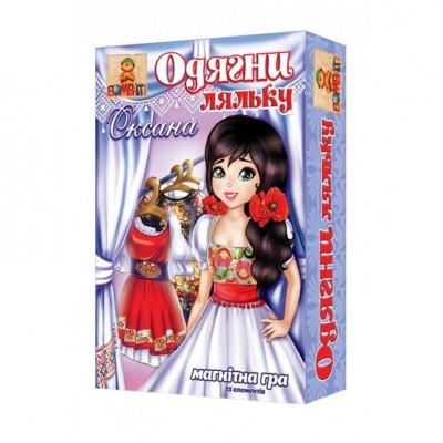 Магнитная игра «Одень куклу: Оксана»