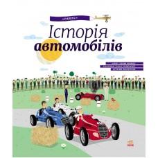 B4U : Історія автомобілів