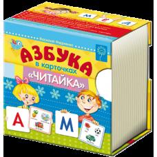 """Абетка """"Читайка"""" (російською мовою)"""