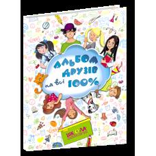 Альбом друзів на всі 100% (СИНІЙ)